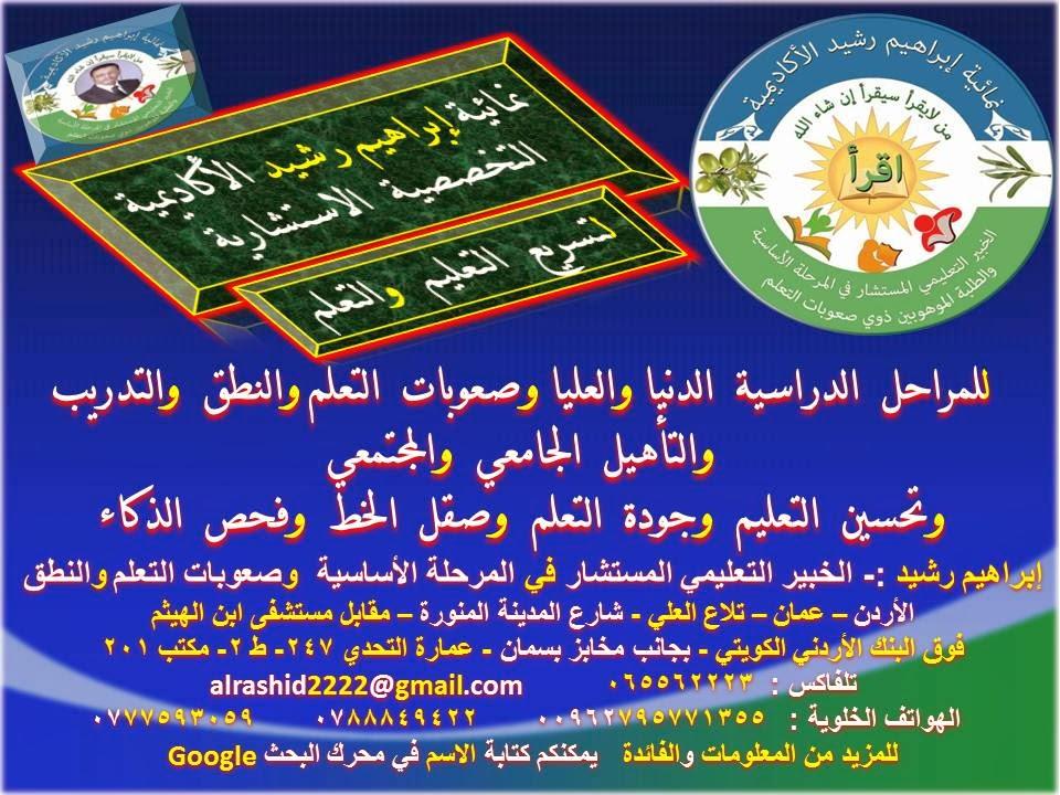 نمائية إبراهيم رشيد الأكاديمية لتسريع